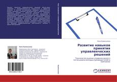 Bookcover of Развитие навыков принятия управленческих решений