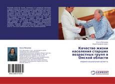 Bookcover of Качество жизни населения старших возрастных групп в Омской области