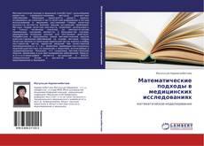 Обложка Математические подходы в медицинских исследованиях