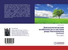 Buchcover von Биоэкологические особенности и система рода Наголоватка (Jurinea)