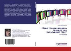 Bookcover of Жанр телевизионного сериала как культурный текст