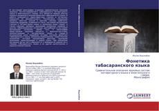 Copertina di Фонетика табасаранского языка