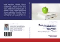 Capa do livro de Профессиональная социализация студенческой молодежи