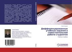 Обложка Дифференцированные учебные задания в самостоятельной работе студентов