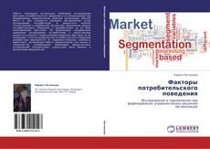 Buchcover von Факторы потребительского поведения
