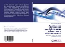Bookcover of Адаптивное управление динамическими объектами с запаздыванием