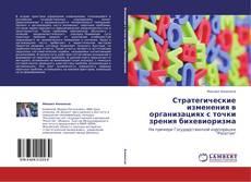 Bookcover of Стратегические изменения в организациях с точки зрения бихевиоризма