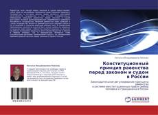 Bookcover of Конституционный принцип равенства перед законом и судом в России
