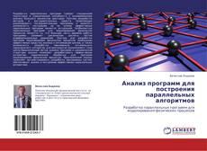 Обложка Анализ программ для построения параллельных алгоритмов