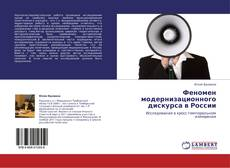 Bookcover of Феномен модернизационного дискурса в России