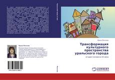 Bookcover of Трансформация культурного пространства уральского города