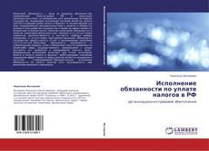 Couverture de Исполнение обязанности по уплате налогов в РФ