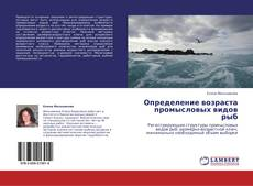 Bookcover of Определение возраста промысловых видов рыб