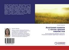 Обложка Анатомия памяти с точки зрения пианистки