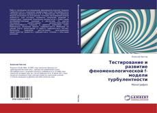 Bookcover of Тестирование и развитие феноменологической f-модели турбулентности