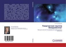 """Обложка Творческая группа """"Амаравелла"""""""