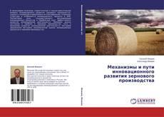 Bookcover of Механизмы и пути инновационного развития зернового производства