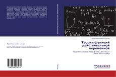 Обложка Теория функций действительной переменной