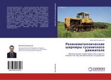 Bookcover of Резинометаллические шарниры гусеничного движителя