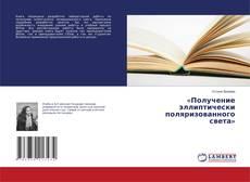 «Получение эллиптически поляризованного света» kitap kapağı