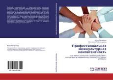 Bookcover of Профессиональная межкультурная компетентность