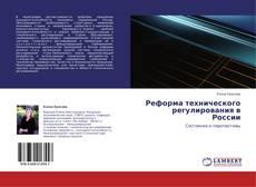 Copertina di Реформа технического регулирования в России