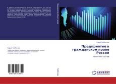 Bookcover of Предприятие в гражданском праве России