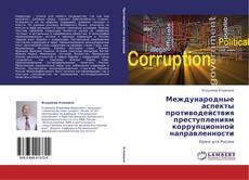 Bookcover of Международные аспекты противодействия преступлениям коррупционной направленности