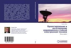 Bookcover of Проектирование и изготовление радиационно-стойкой электронной техники