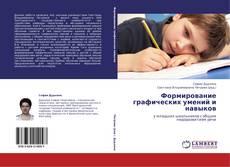 Bookcover of Формирование графических умений и навыков