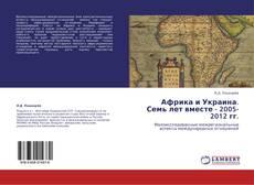 Bookcover of Африка и Украина. Семь лет вместе - 2005-2012 гг.