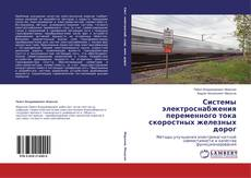Buchcover von Системы электроснабжения переменного тока скоростных железных дорог