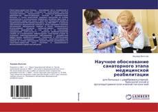 Copertina di Научное обоснование санаторного этапа медицинской реабилитации