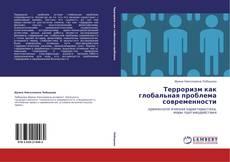 Buchcover von Терроризм как глобальная проблема современности