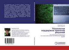 Buchcover von Технологии поддержки принятия решений