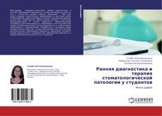Buchcover von Ранняя диагностика и терапия стоматологической патологии у студентов