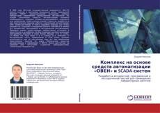Bookcover of Комплекс на основе средств автоматизации «ОВЕН» и SCADA-систем