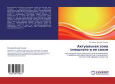 Buchcover von Актуальная зона смешного и ее связи