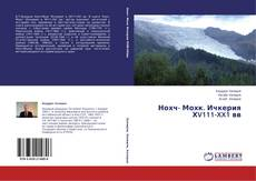 Portada del libro de Нохч- Мохк. Ичкерия ХV111-XX1 вв