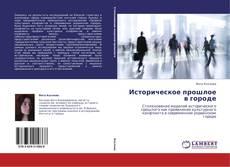 Bookcover of Историческое прошлое в городе