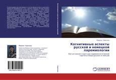 Обложка Когнитивные аспекты русской и немецкой паремиологии