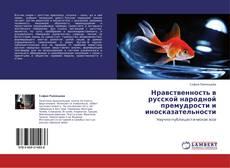 Обложка Нравственность в русской народной премудрости и иносказательности