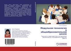 Buchcover von Модульная технология в общеобразовательной школе