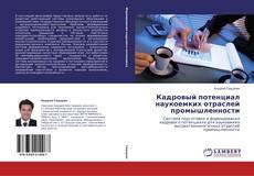 Borítókép a  Кадровый потенциал наукоемких отраслей промышленности - hoz