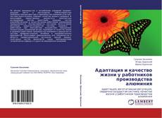 Portada del libro de Адаптация и качество жизни у работников производства алюминия