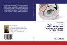 Bookcover of Русскоязычный женский журнал Украины в аспекте теории текста