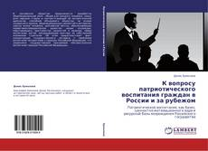 Bookcover of            К вопросу патриотического воспитания граждан в России и за рубежом