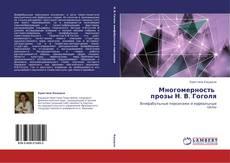 Многомерность   прозы Н. В. Гоголя kitap kapağı