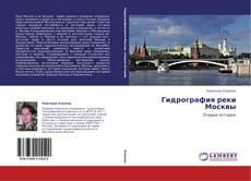 Bookcover of Гидрография реки Москвы