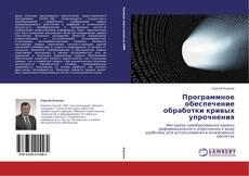 Bookcover of Программное обеспечение обработки кривых упрочнения